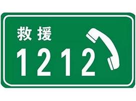 12122重庆高速路客服热线系统