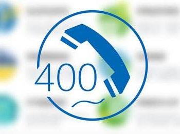 400热线服务系统