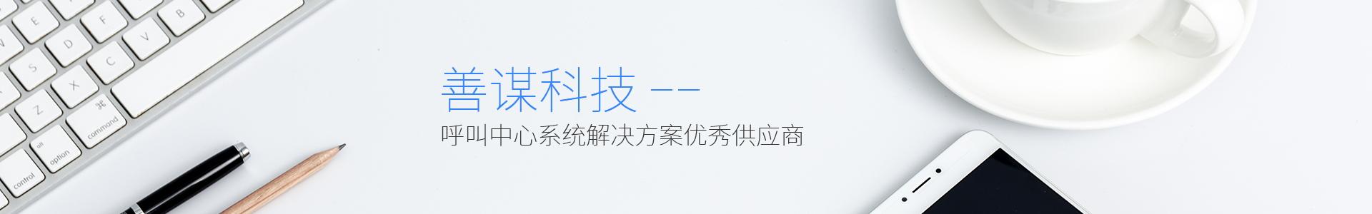 重庆呼叫中心