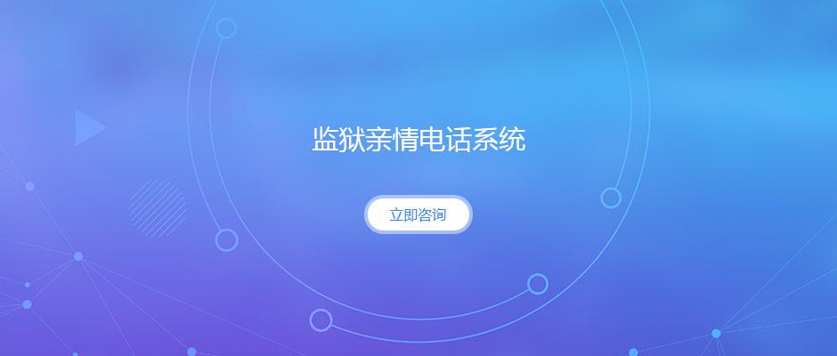 重庆监狱亲情电话系统