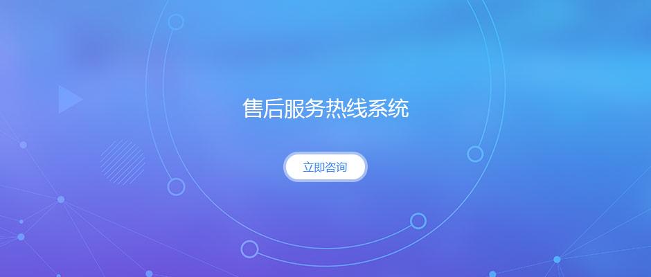 重庆售后服务热线系统