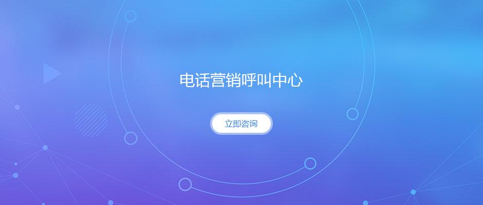 电话营销BOB棋牌app下载中心