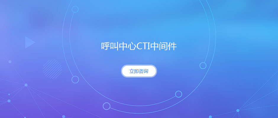 重庆易发棋牌大厅中心CTI中间件