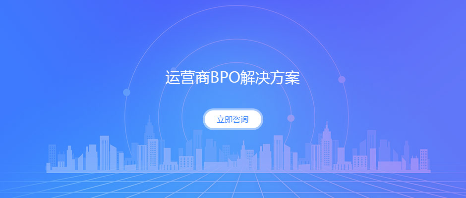 运营商BPO解决方案.jpg